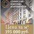 Апартаменты на Софийской набережной